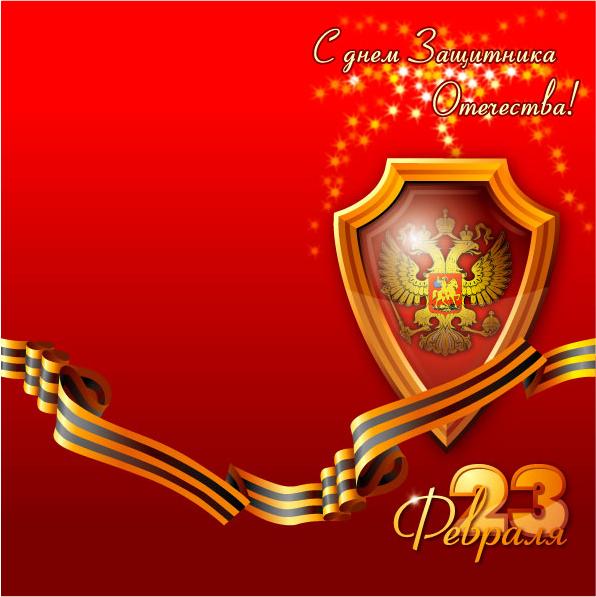 Поздравление к 23 открытка